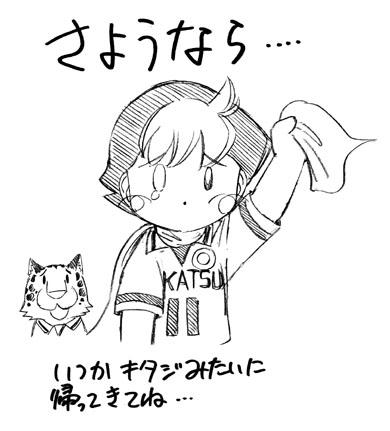 bye_tamada