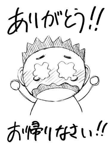 thanks_kitajima
