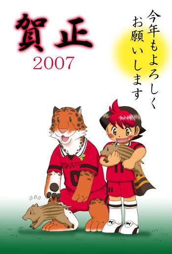 2007nenga