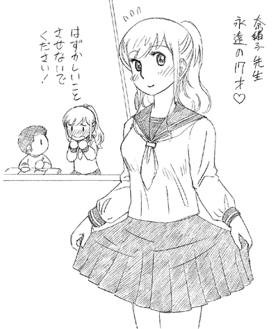 セーラー服の奈緒子先生、永遠の17才。