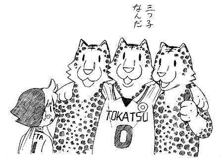 三つ子のジャガー