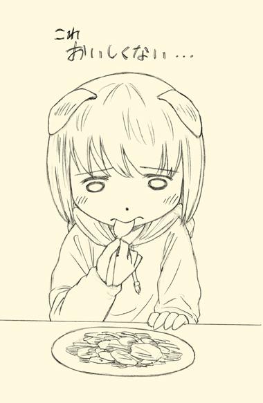 おいしくなくてしょんぼりしている犬耳少女。