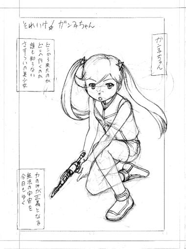 Gu4_gunko_rough1b