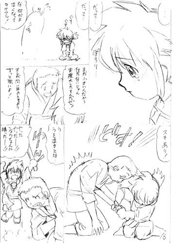 Takemaru_name_p16