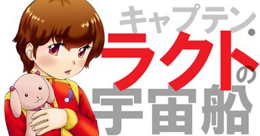 Rakuto_note_blog